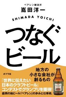 tsunagu_cov_obi.jpg