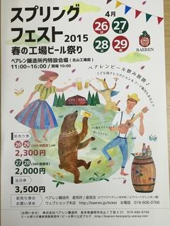 2015-04-01 10.19.30.jpg