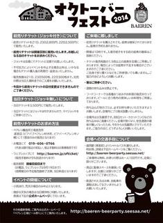 ofticket_2014ura.jpg